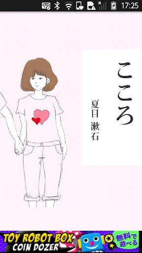 夏目漱石「こころ」-虹色文庫