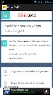 Oriya SMS - screenshot thumbnail