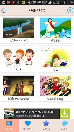 어린이 성경 - kids 성경동화 성경 애니메이션