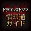 ドラゴンズドグマ 情報通ガイド APK for Bluestacks