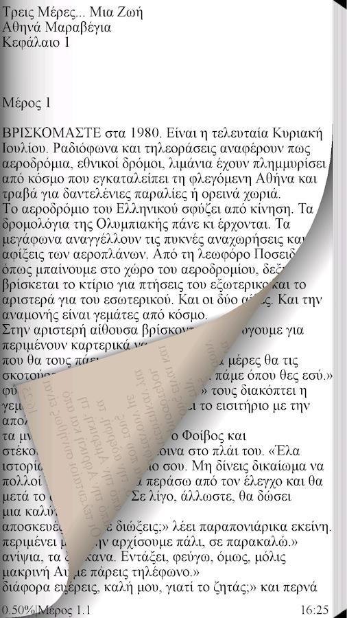 Τρεις Μέρες… Μια…, Α.Μαραβέγια - screenshot