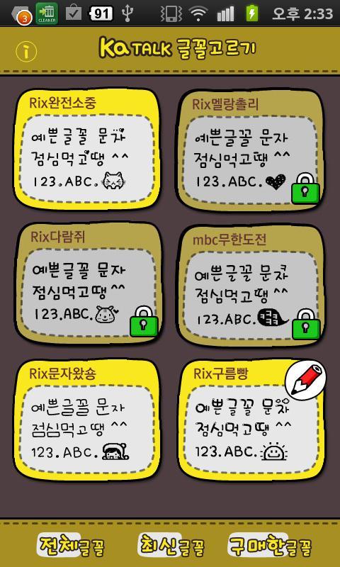 카톡글꼴_Rix떡볶이- screenshot