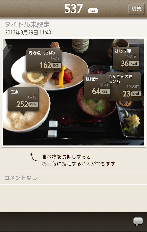 FoodLog : Calorie Counter- screenshot