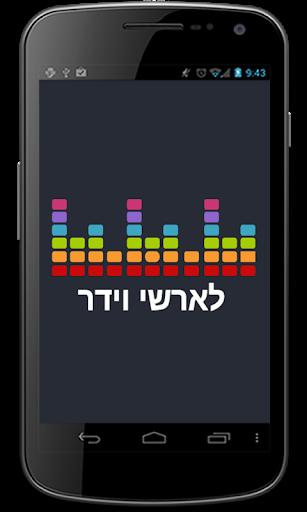 以色列电台