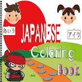 Jepanese Coloring Book
