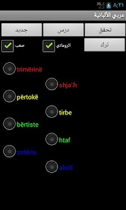 Arabic Albanian Dictionary screenshot 15