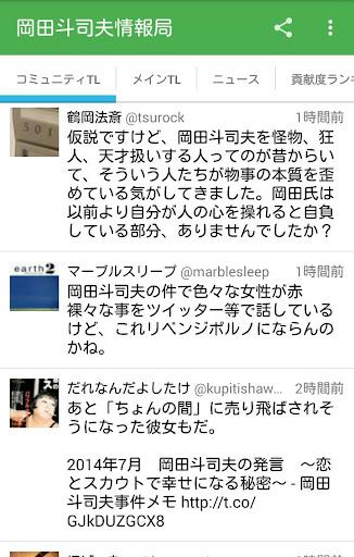 岡田斗司夫情報局