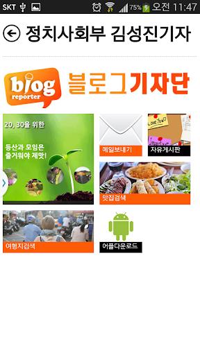 【免費通訊App】블로그기자단 김성진 기자-APP點子