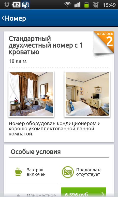 Hotels.ru бронирование отелей! - screenshot