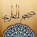 صحيح البخارى- Al Bukhary icon