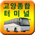 고양버스터미널,상가 - 일산 icon