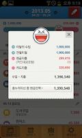 Screenshot of 네이버 가계부–카드자동등록-NAVER MONEYBOOK