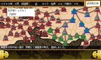Screenshot of 戦国の雄LITE