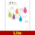 洋平へ 君の生きた20年と、家族の物語【Lite版】 logo