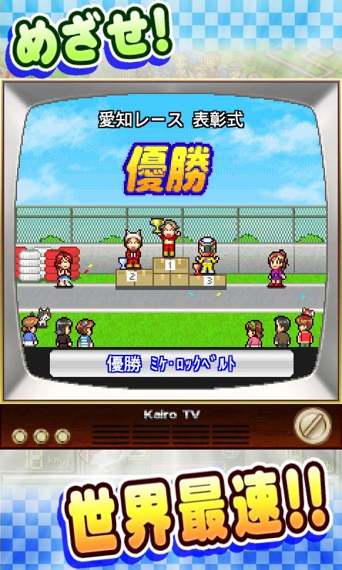 開幕!!パドックGP - screenshot