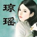 琼瑶经典小说全集 icon