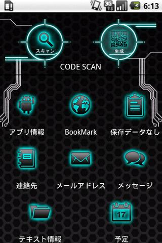 MULTI CODE SCAN - screenshot