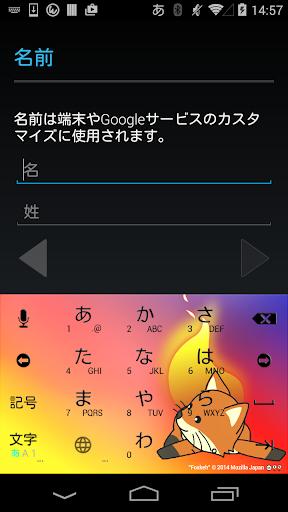 フォクすけ(しっぽフリフリ) キーボードイメージ