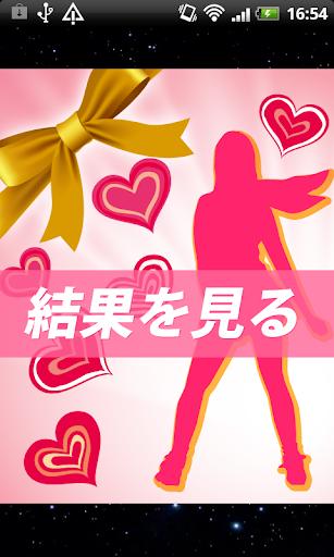 【免費娛樂App】ももクロ診断〜アナタの相性は?〜-APP點子