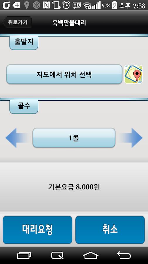 구미 육백만불대리운전 - screenshot