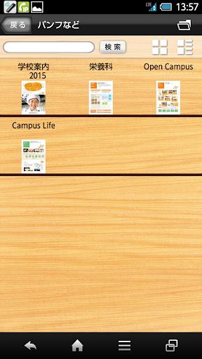 玩免費教育APP|下載武蔵野栄養専門学校 app不用錢|硬是要APP