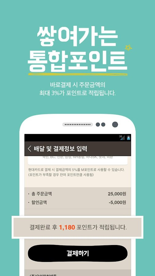 배달의민족 (대한민국 1등 배달앱) - screenshot