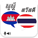 Khmer Thai Translator icon