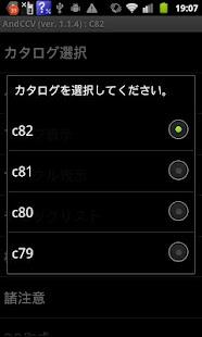 AndCCV: Comiket Catalog Viewer- screenshot thumbnail