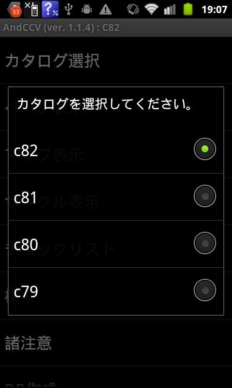 AndCCV: Comiket Catalog Viewer- screenshot