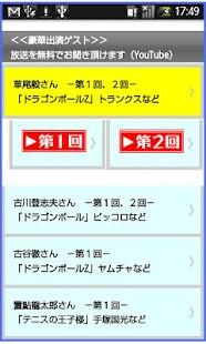 声優アニラジアプリ(無料)- screenshot thumbnail