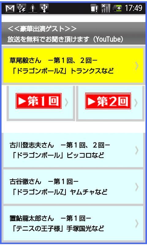 声優アニラジアプリ(無料)- screenshot