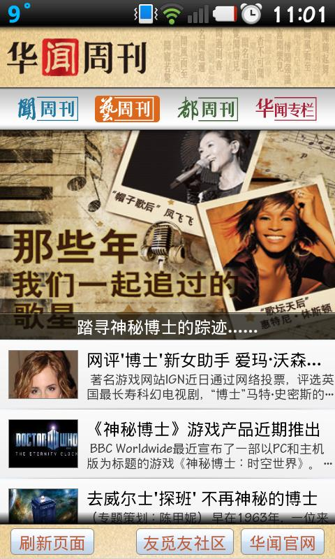 The Chinese Weekly- screenshot