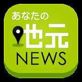 あなたの地元ニュース