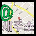 새주소/도로명주소/우편번호 검색 변환 icon
