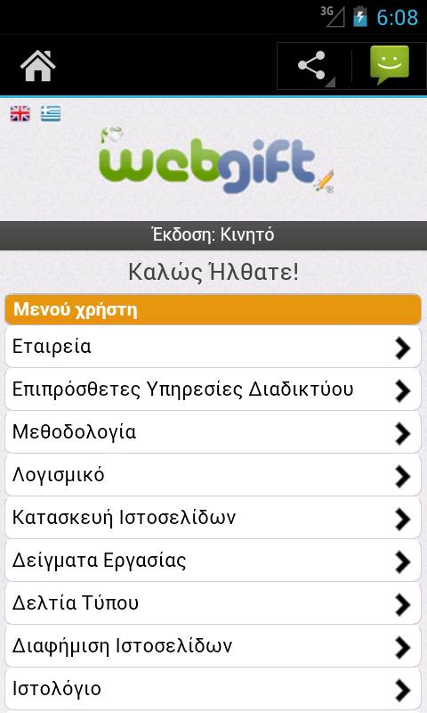 Webgift Web Services - screenshot