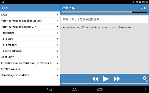 Conversation de voyage screenshot 13