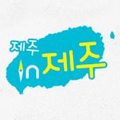 Coupon for Jeju - JEJU in JEJU