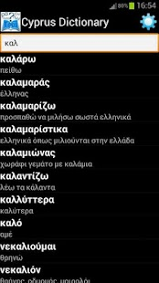 Cyprus Dictionary- screenshot thumbnail