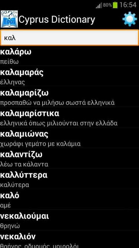 Cyprus Dictionary- screenshot