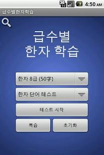 급수별한자학습- screenshot thumbnail
