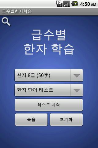 급수별한자학습- screenshot