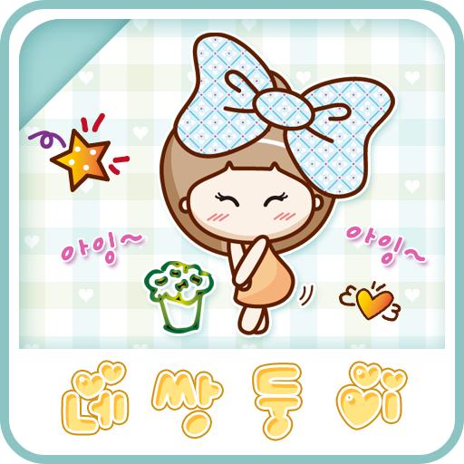 NK 카톡_네쌍둥이_아잉블루 카톡테마 娛樂 App LOGO-APP試玩