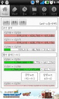 Screenshot of Nice가계부 SMS모듈