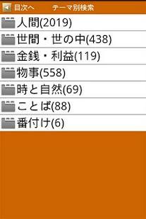 故事ことわざの辞典- screenshot thumbnail