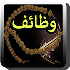 Qurani Wazaif Urdu icon