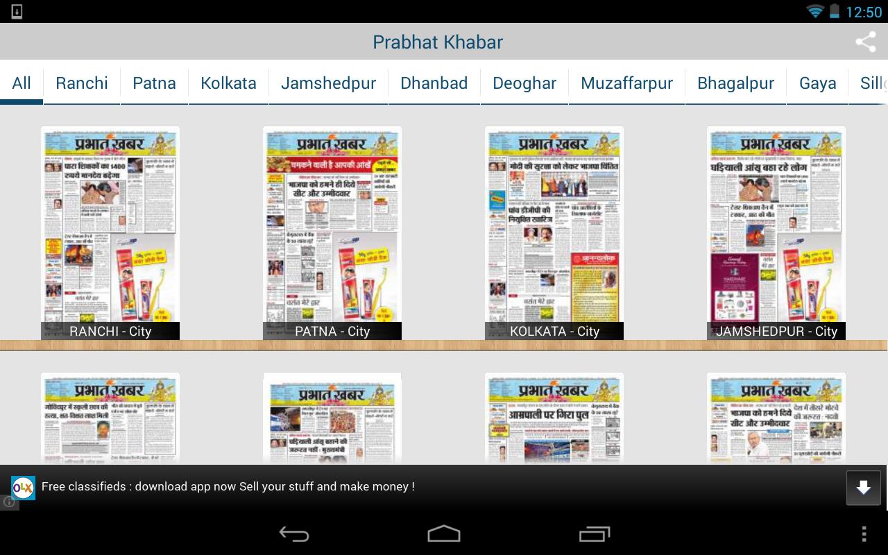 Prabhat khabar news paper latest news muzaffarpur | used bags.