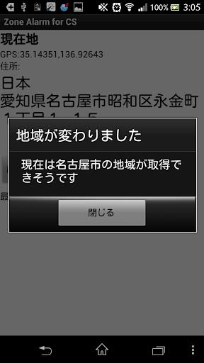 免費下載工具APP Zone Alarm for キャリスト app開箱文 APP開箱王
