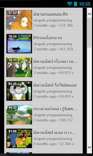 玩漫畫App|นิทานอีสป免費|APP試玩