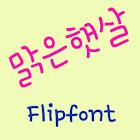 RixBrightSunshine  Korean Fli icon