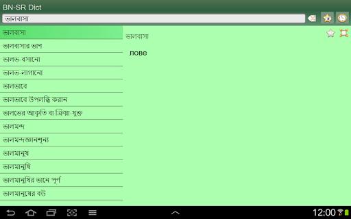 玩書籍App|Bengali Serbian dictionary免費|APP試玩